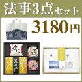 法事3点セット C-3 (京和風バラエティ&今治白なみタオルNo.20)