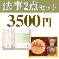 法事3点セット D-2 (京和風バラエティ&今治白なみタオルNo.15)