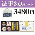 法事3点セット D-3 (京和風バラエティ&今治白なみタオルNo.20)