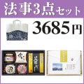 法事3点セット D-4 (京和風バラエティ&今治白なみバスタオルNo.25)