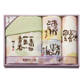 【送料無料】相田みつを タオルセット No.40