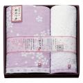 【送料無料】桜おり布 タオルセット No.30 (パープル)