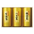 静岡・八女・宇治銘茶セット No.70 40%OFF ※消費税・8% 据置き商品