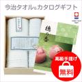 木箱入り今治タオル&カタログギフトセット(カタログ2600円 松葉コース)
