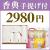 香典2点セット 29M-04 【今治の贅沢なまっしろタオル(TOK63025)&かりんとう詰合わせ(TC6466-31)】