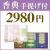 香典2点セット 29S-02 【今治スイートホワイトタオル(TOK62220)&千寿堂ゴーフレット・パイセット(OM1370-01)】