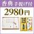 香典2点セット 29S-07 【今治スイートホワイトタオル(TOK62220)&美味之誉詰合せ(TC6484-31)】