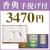 香典2点セット 34M-03 【今治の贅沢なまっしろタオル(TOK63025)&千寿堂ゴーフレット・パイセット(OM1370-01)】