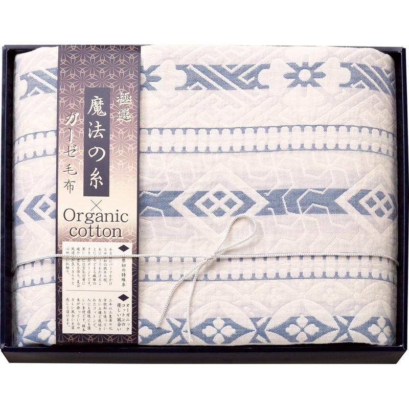 【送料無料】極選魔法の糸×オーガニックプレミアム三重織ガーゼ毛布ブルー L5013-516