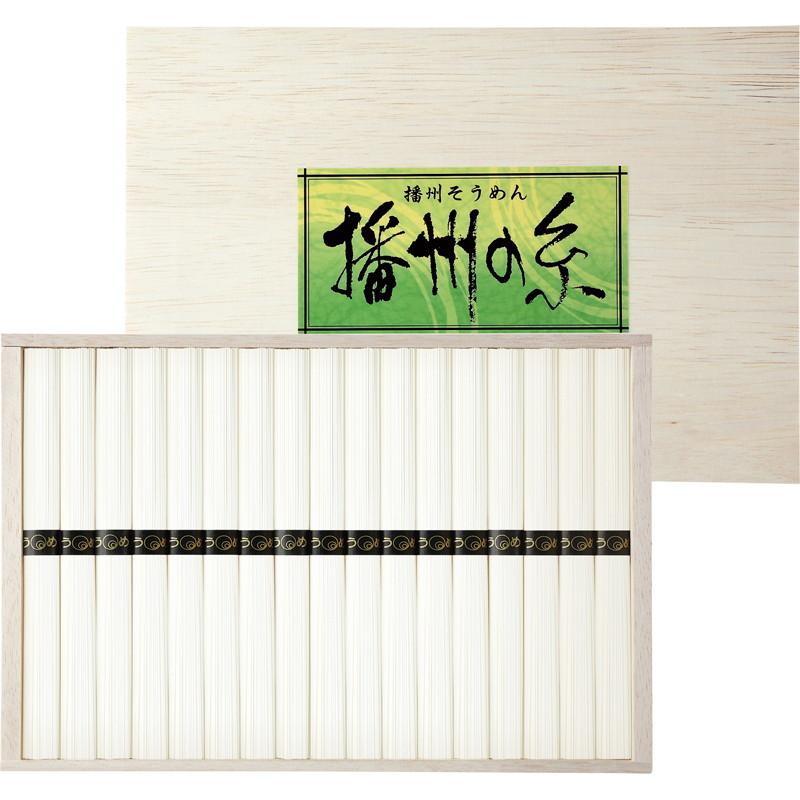 【送料無料】播州の糸播州そうめん(木箱入) L5130-569
