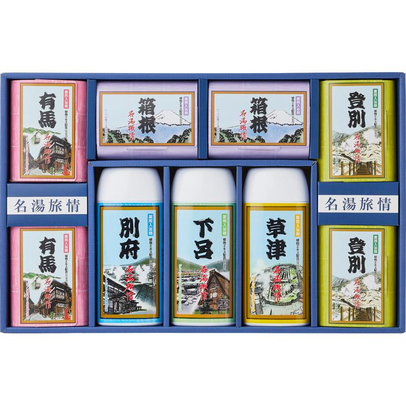 【送料無料】名湯旅情 薬用入浴剤ギフトセット L5163-536