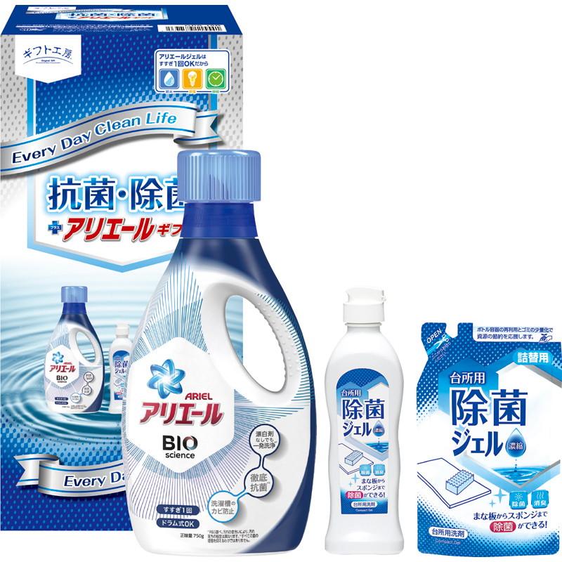 【一括お届け】ギフト工房アリエール抗菌除菌ギフト L5169-518