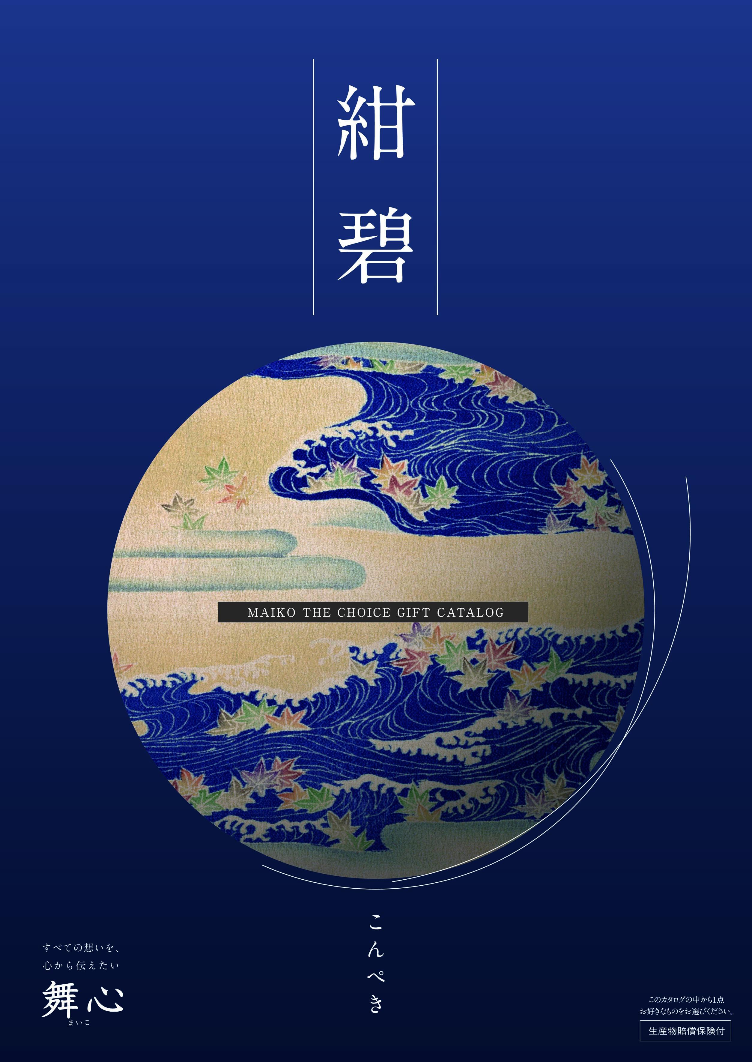 マイハート紺碧-こんぺき-