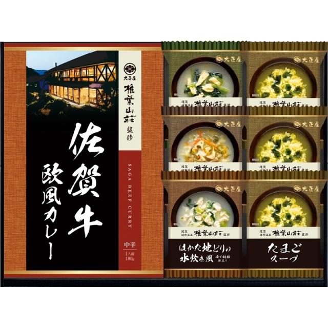 【一括お届け】大正屋 椎葉山荘監修 カレー&スープギフト B6021-550