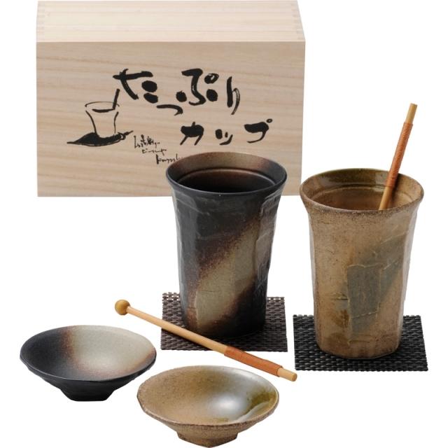 【送料無料】手心の器 釉庵ペア焼酎カップセット(木箱入) B6023-519