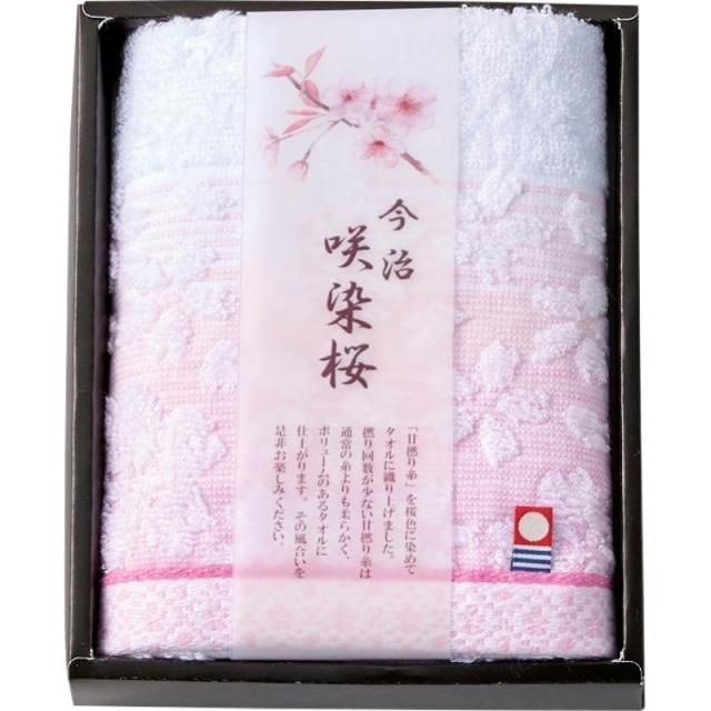 【一括お届け】今治製タオル咲染桜フェイスタオル B6046-536