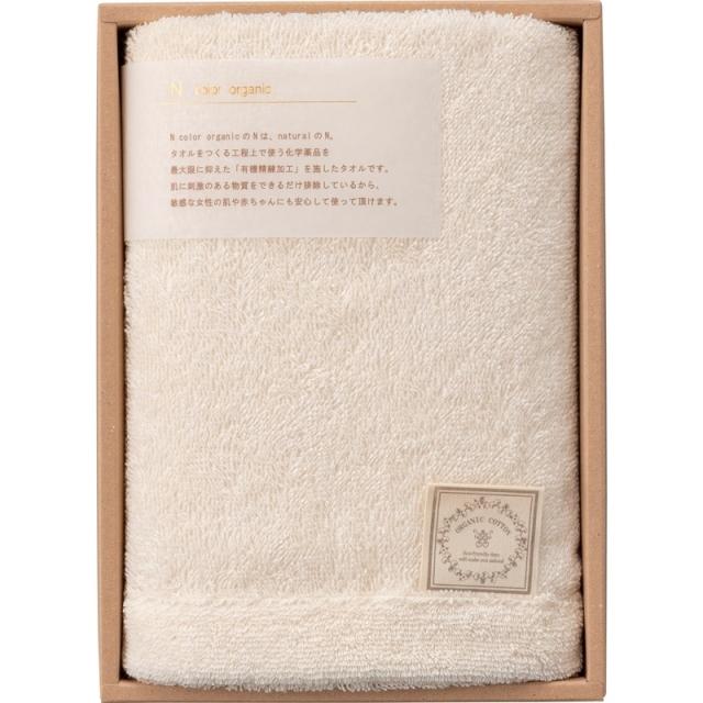 【一括お届け】エヌ カラー オーガニックフェイスタオル B6046-557