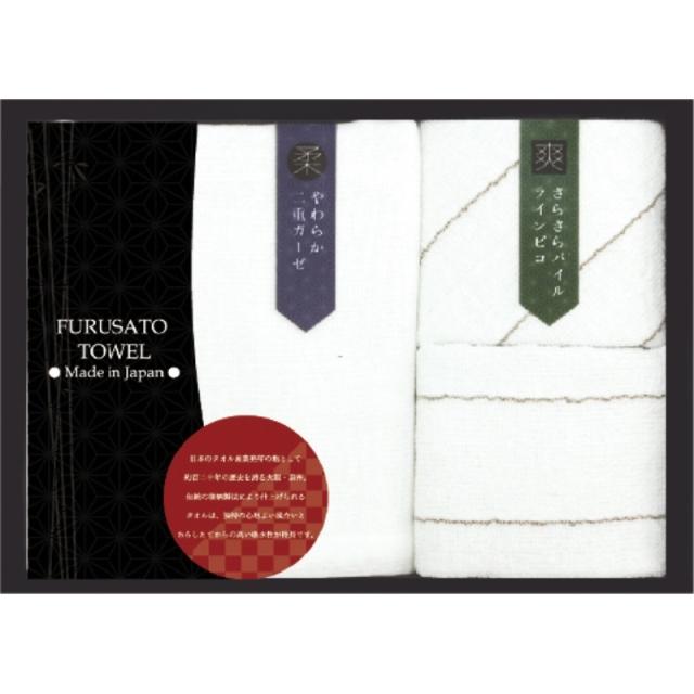【一括お届け】フルサト ギフトウォッシュタオル2P&フェイスタオル B6046-599