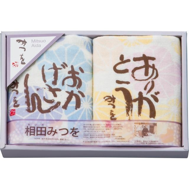【一括お届け】相田みつをハンドタオル2P B6048-629