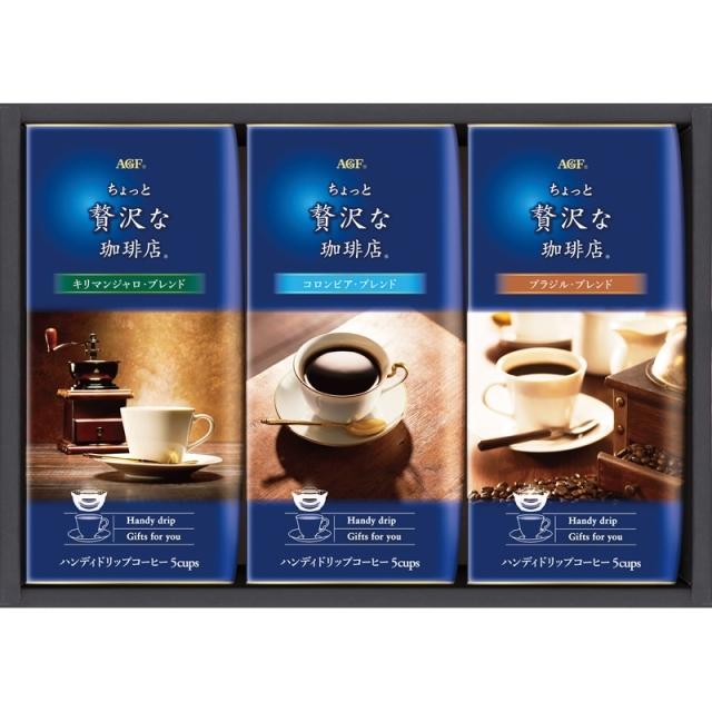 【一括お届け】AGFちょっと贅沢な珈琲店ドリップコーヒーギフト B6054-555