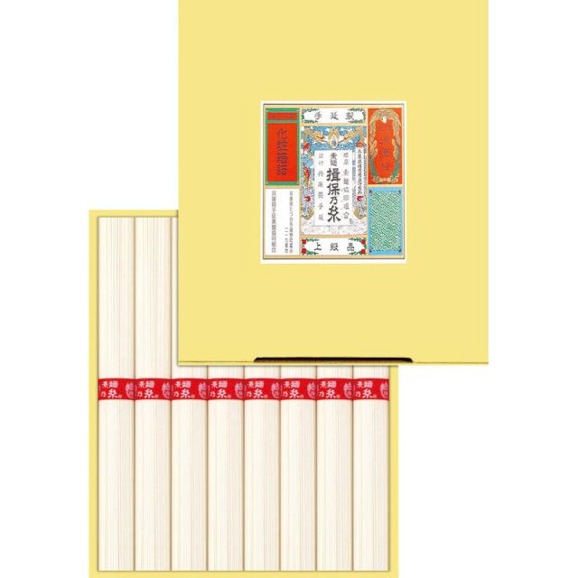 【一括お届け】揖保乃糸 上級品 H6002-4