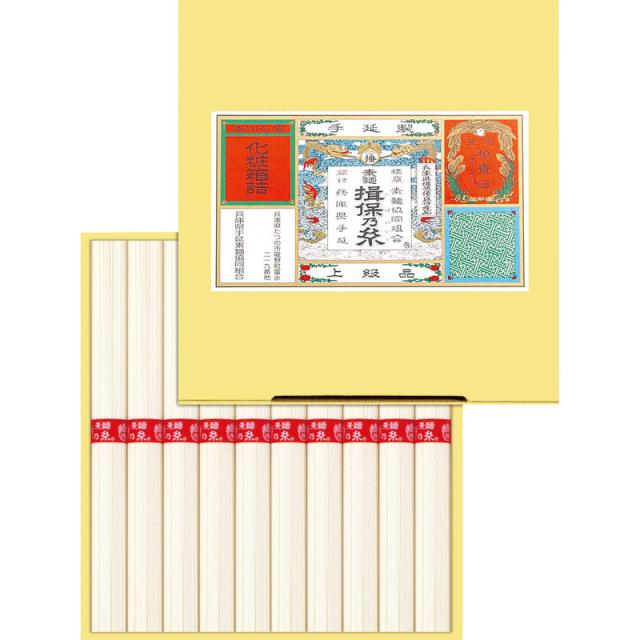 【一括お届け】揖保乃糸 上級品 H6003-8