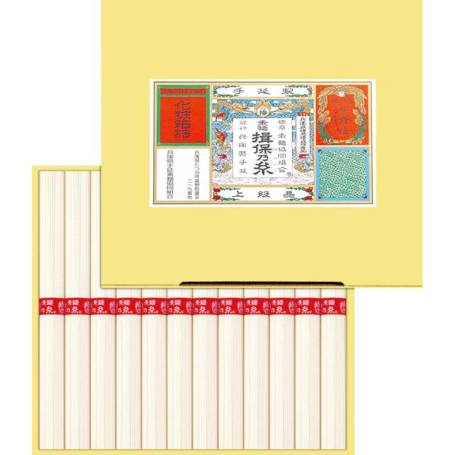 【一括お届け】揖保乃糸 上級品 H6019-0