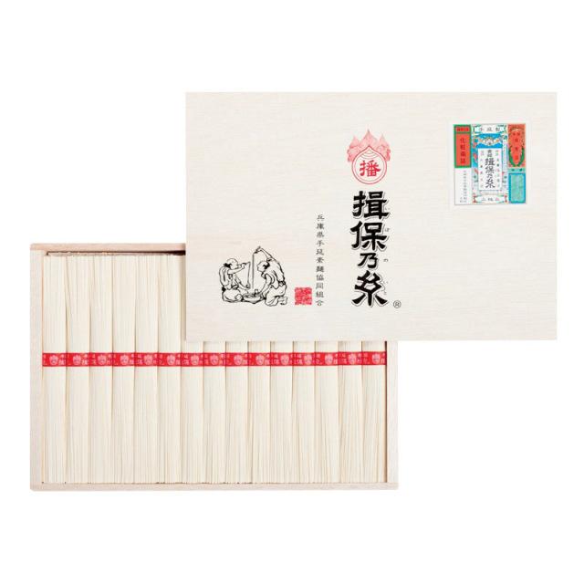 【送料無料】揖保乃糸上級品 H6057-5