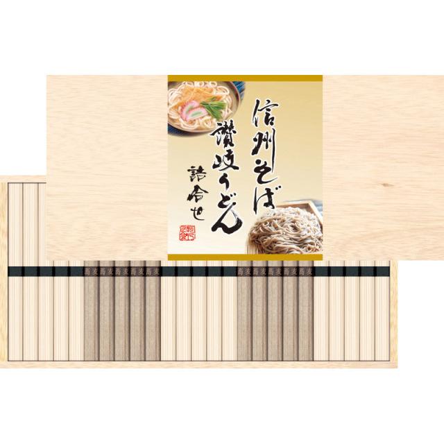 【送料無料】信州そば讃岐うどん詰合せ H6059-6