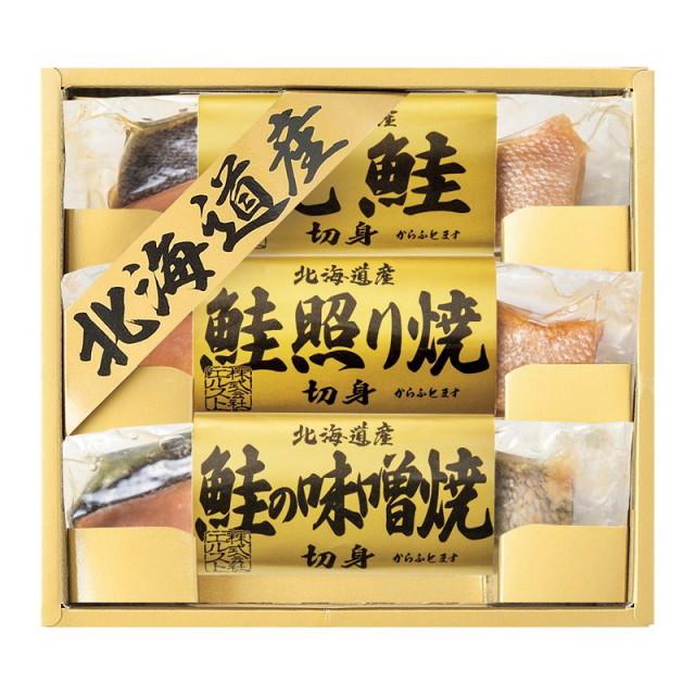 【一括お届け】北海道 鮭三昧 L5005-518