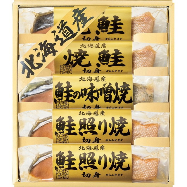 【送料無料】北海道 鮭三昧 L5005-539