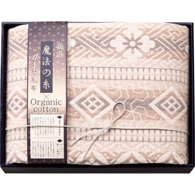 【送料無料】極選魔法の糸×オーガニックプレミアム三重織ガーゼ毛布ベージュ L5013-520