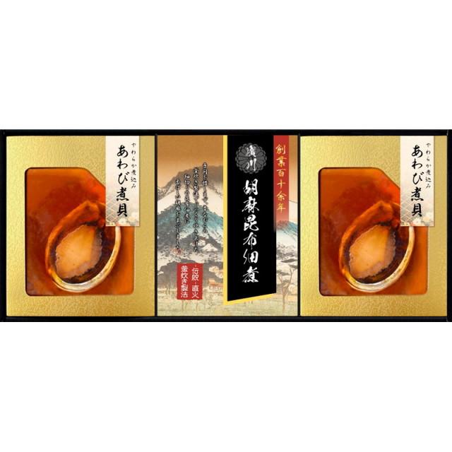【送料無料】匠風庵やわらか仕込み あわび煮詰合せ L5107-520
