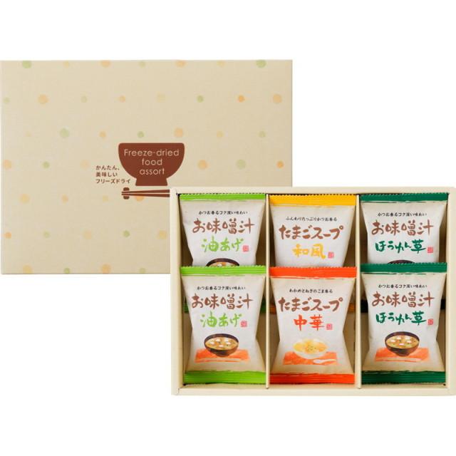 【一括お届け】フリーズドライ「お味噌汁・スープ詰合せ」 L5120-514