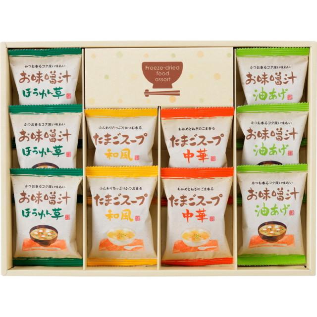 【送料無料】フリーズドライ「お味噌汁・スープ詰合せ」 L5120-535