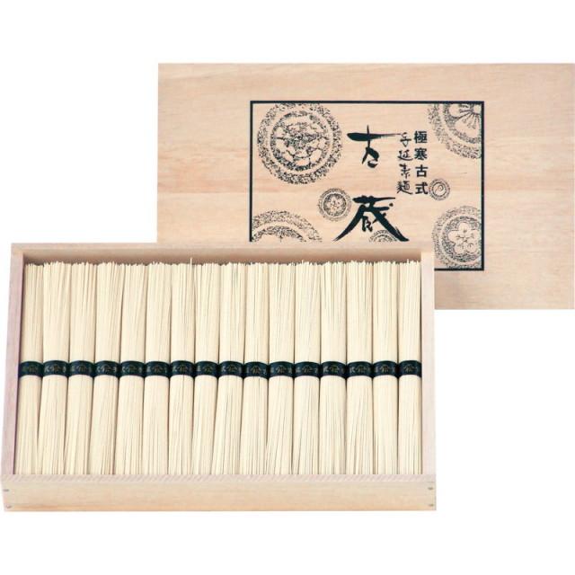 【送料無料】極寒古式島原手延素麺(木箱入) L5129-578