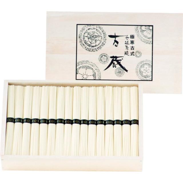 【送料無料】極寒古式島原手延素麺(木箱入) L5129-585
