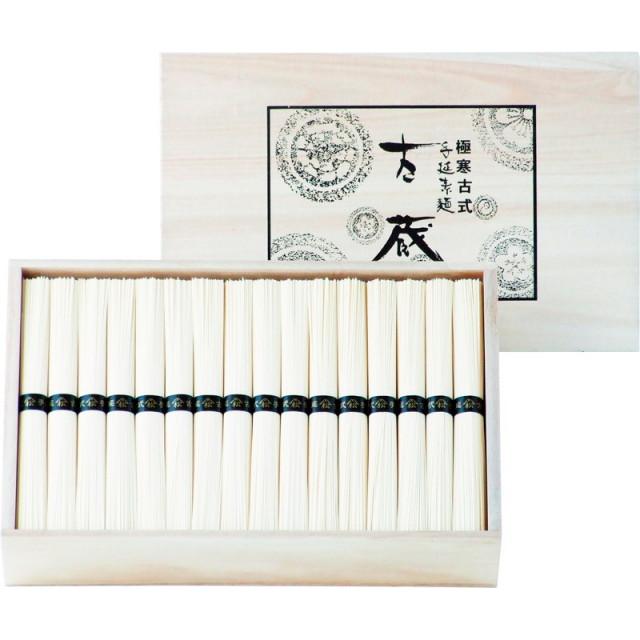 【送料無料】極寒古式島原手延素麺(木箱入) L5129-599