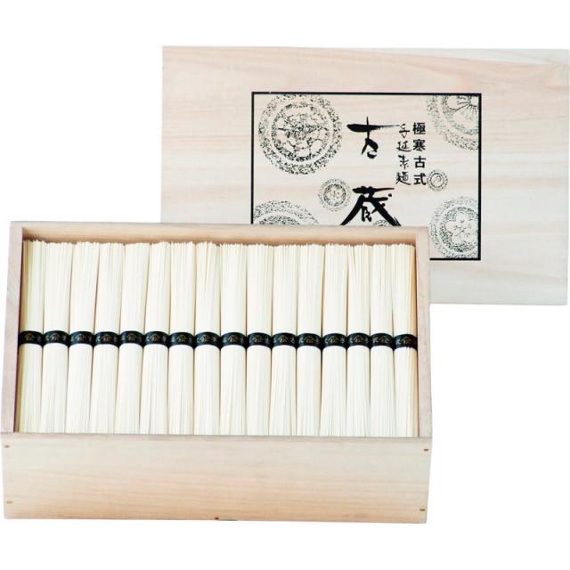【送料無料】極寒古式島原手延素麺(木箱入) L5129-607