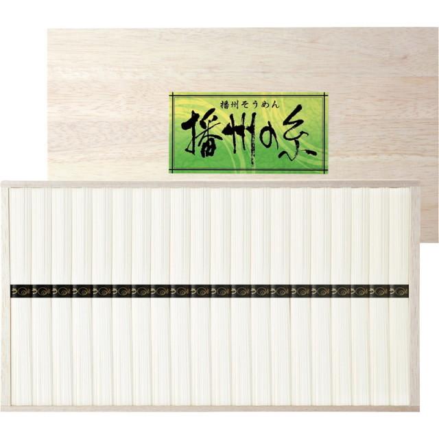 【送料無料】播州の糸播州そうめん(木箱入) L5130-548