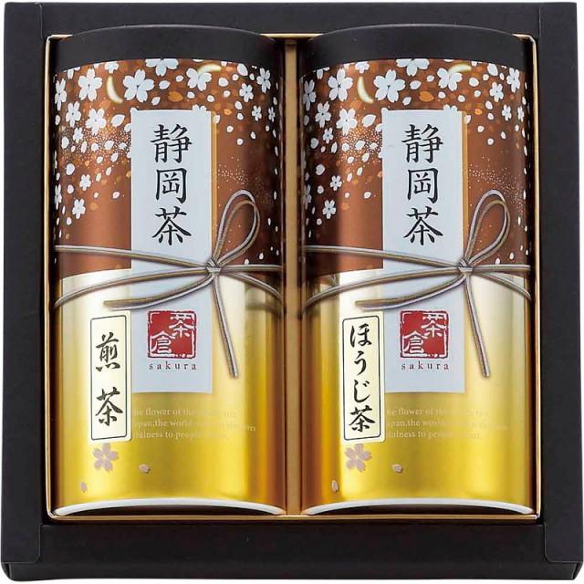 【一括お届け】静岡茶詰合せ「さくら」 L5132-535