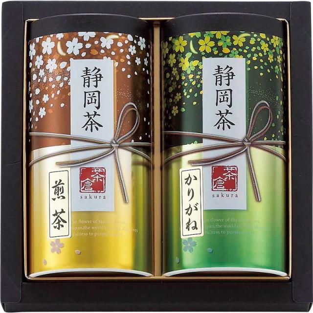【送料無料】静岡茶詰合せ「さくら」 L5132-549