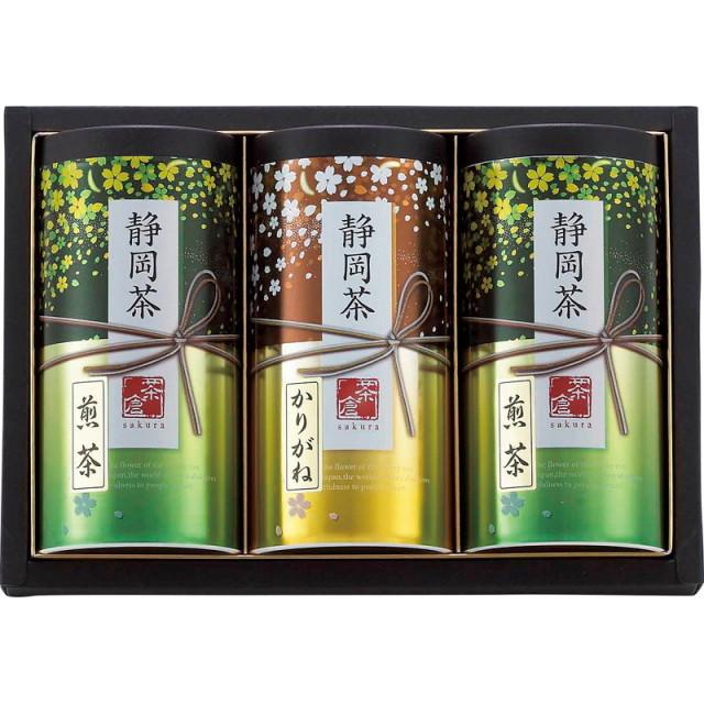 【送料無料】静岡茶詰合せ「さくら」 L5132-560
