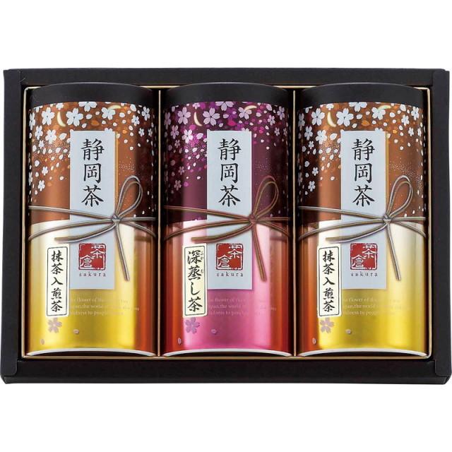 【送料無料】静岡茶詰合せ「さくら」 L5132-577