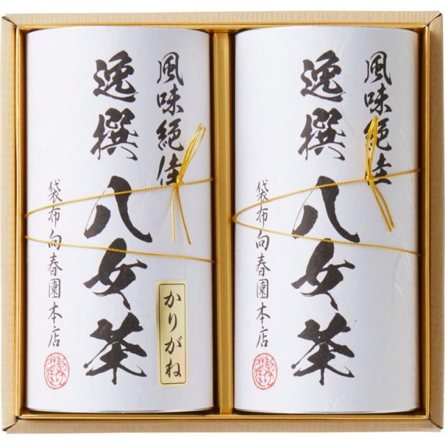 【一括お届け】袋布向春園本店八女茶詰合せ L5134-536