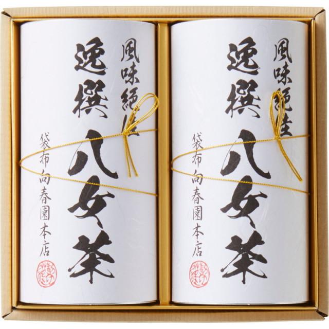 【送料無料】袋布向春園本店八女茶詰合せ L5134-540