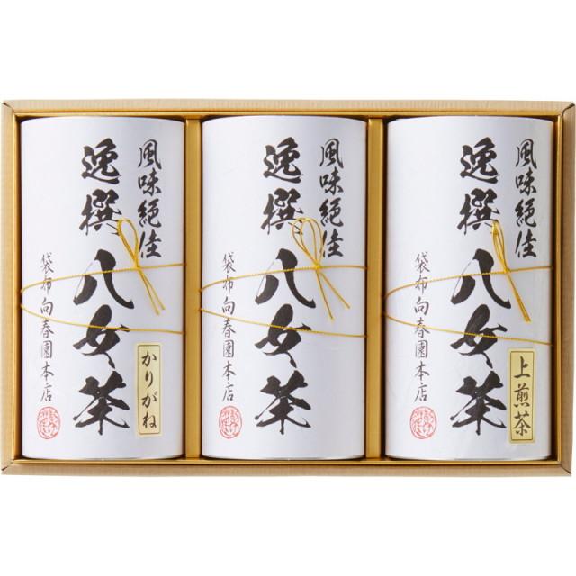 【送料無料】袋布向春園本店八女茶詰合せ L5134-557