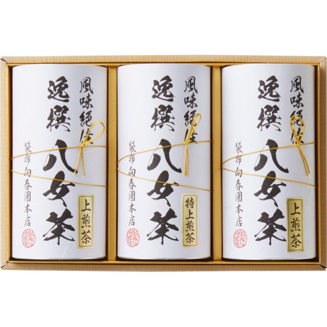 【送料無料】袋布向春園本店八女茶詰合せ L5134-564