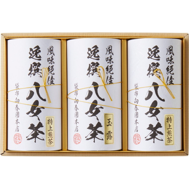 【送料無料】袋布向春園本店八女茶詰合せ L5134-578