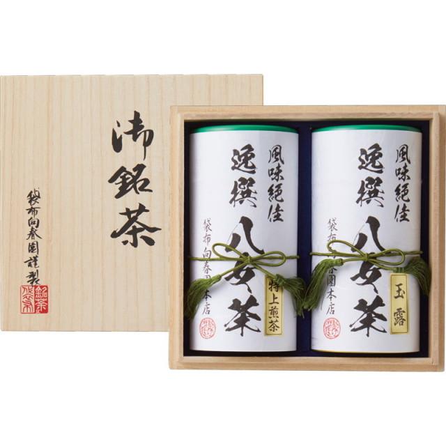 【送料無料】袋布向春園本店八女茶詰合せ(桐箱入) L5134-585